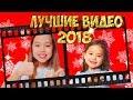 Наши ЛУЧШИЕ видео 2018 г...mp3