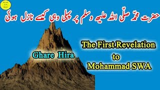 Hamare Nabi S.W.A Par Pheli Wahi Kab Nazil Huwi?When Was The First Revelation to Prophet Muhammad