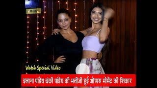 Watch Video : OMG! oops Moment of Ilanna pandey during giving Poses....