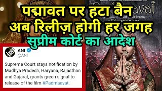Ban on Padmaavat lifted by Supreme Court. Movie releases on 25th Jan