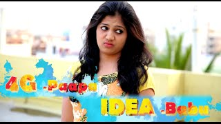 4G Paapa Idea Babu || New Telugu Comedy Short Film 2016 || Viecuts