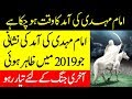 Imam Mehdi Ki Amad Ka Waqt Ho Chuka ? ||...mp3