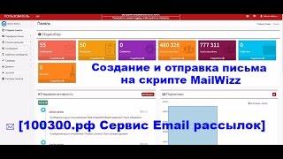 Запуск Email-рассылки за 5 минут!Инструмент для создания и ведения Email-рассылок - TVILE - Youtube API Engine