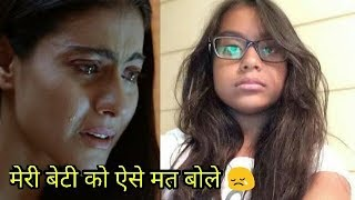 Kajol reacts to people Bashing and trolling her daughter Nysa Devgan for looks | Exclusive