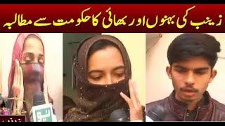 Meet siblings of Zainab   #JusticeForZainab   #Kasur   #PunjabPolice