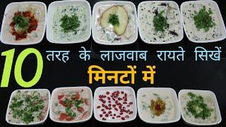 दस तरह के लाजवाब रायते सिखें मिनटों में10 Types of Raita,Easy Step by Step Raita Recipes In Easy Way