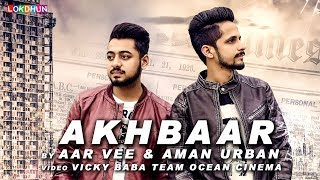 Akhbaar (Full Song) - Aar Vee & Aman Urban | Latest Punjabi Song 2017 | Lokdhun Punjabi