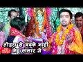 Alok Pandey Gopal का सुपरह...mp3