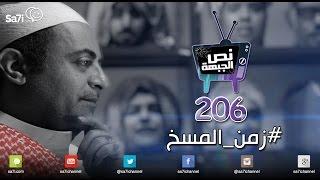 """#صاحي :""""نص الجبهة"""" 206- #زمن_المسخ !"""