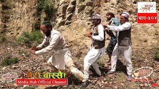 Meri Bassai Full Episode-504, 22-Octuber-2017 By Media Hub Official Channel.