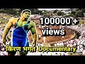 kustitil kiran | Documentry film on kira...mp3