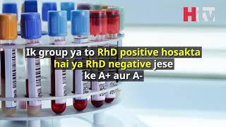 Ap Apne Blood Group Ke Bare Main Kya Jante Hain   HTV