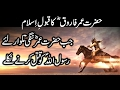 Hazrat Umar Farooq R Ka Qabool Islam | T...mp3