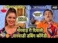 Diwali 2018 Special Marwadi Comedy   Lat...mp3