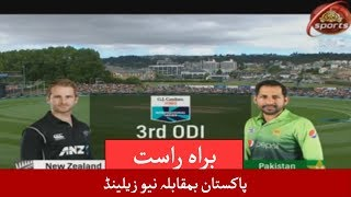 Pakistan vs NewZealand 3rd Odi Live Streaming