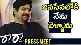జనసేనలోకి నేను వెళ్ళాను - Srikanth About Politics -  Raa Raa Movie Press Meet