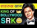 Shahrukh Khan 🎥 (शाहरुख �...mp3