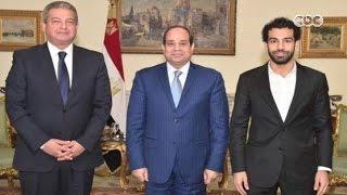 خاص مع لميس | محمد صلاح يكشف كواليس لقائه بالرئيس السيسي