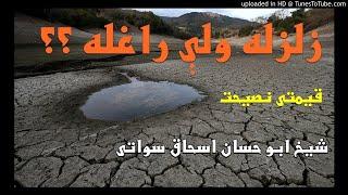 sheikh abu hassaan swati pashto bayan -  زلزله ولې راغله ؟؟