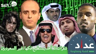 #صاحي عداد 13 : شفرات لا  أحد يستطيع فكها غير السعوديين !