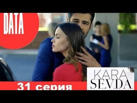 чему снятся черная любовь 31 серия русский субтитры кроватей выбором расцветки
