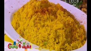 الشيف و مفيدة | أرز بالليمون المعصفر - سلطة تبولة