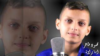 اما براوة غناء الطفل محمود طاهر محاميد