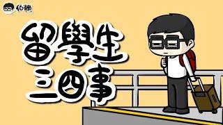 【伯賴】留學生三四事
