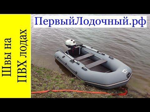 лодки пвх со сварными швами баллонов