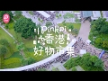 2016 Pinkoi Craft Fair -- Hong Kong  (EN...mp3