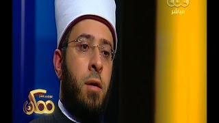 #ممكن | شاهد .. بكاء الدكتور أسامة الأزهري اثناء الحديث عن والدته