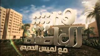 مشاهدة اخر حلقة من برنامج هنا العاصمة تقديم لميس الحديدى
