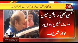 Evan Field Reference Hearing: Nawaz Sharif Talks to Media Outside AC