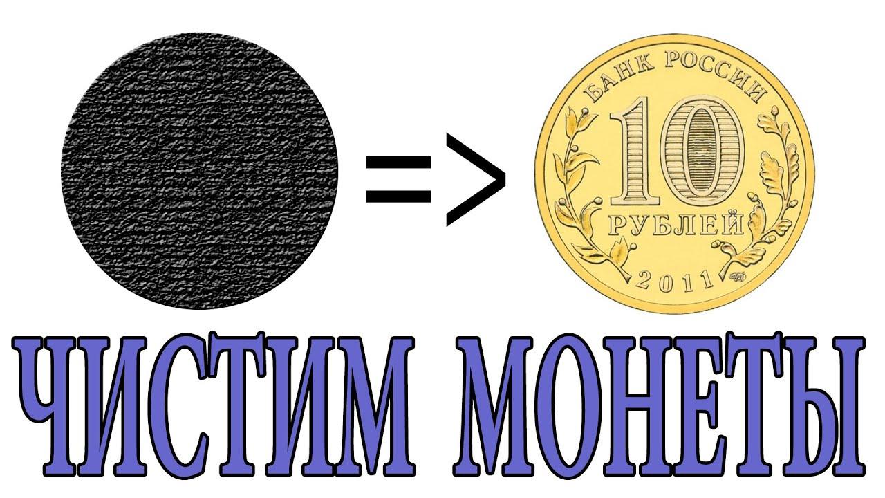Как почистить монеты в домашних условиях 10 рублей
