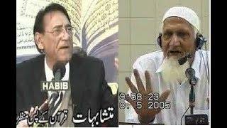 Prof Ahmad Rafique Akhtar Exposed by MAULANA ISHAQ sb