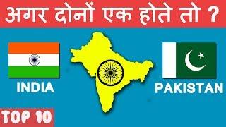 Top 10 | What if India and Pakistan were one country? अगर भारत पाकिस्तान आज भी एक होते तो क्या होता?