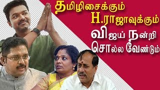 vijay mersal vijay should thank tamilisai h raja for mersal success  ttv dinakaran tamil news redpix