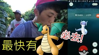 Pokemon Go#6: 最強POKEMON的入手方法! 啟暴龍DRAGONITE?