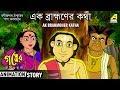 Bangla New Cartoon | Gapper Feriwala | A...mp3