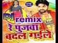 Dj New Bhojpuri Song 2018 | Pujwa Badal ...mp3
