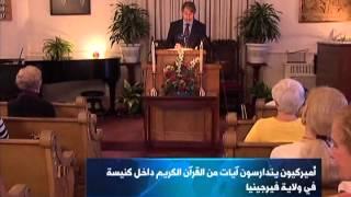أميركيون يدرسون القرآن الكريم في احدى كنائس فيرجينيا