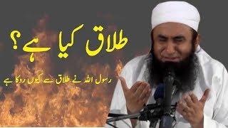 Maulana Tariq Jameel |Talaq | Divorce |maulana Tariq jameel latest bayan | bayan 2017 | islam |Quran