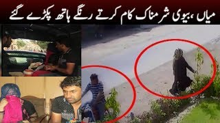 Husband Wife Caught Red Handed Through CCTV Footage