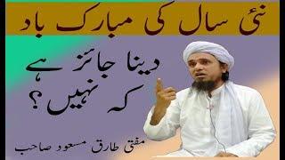 Naye Saal Ki Mubarak Baad Dena Jaaez he keh nahi? Mufti Tariq Masood