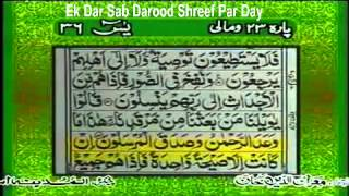 Surah Yaseen With Urdu Translation Full (Hq)