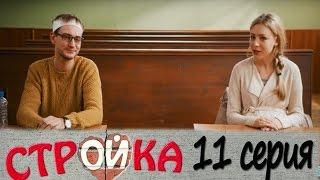 Стройка 11 серия - комедийный сериал HD