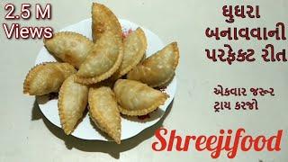 ધુધરા બનાવવાની રીત   ghughra recipe step by step