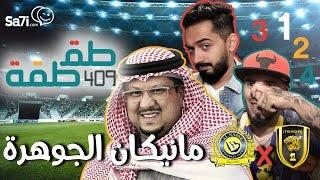 """#صاحي : """"طقطقة """" 409 - مانيكان الجوهرة !"""