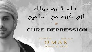 REMOVE DEPRESSION ᴴᴰ - DUA OF PROPHET YUNUS علاج الاكتئاب بالقرآن