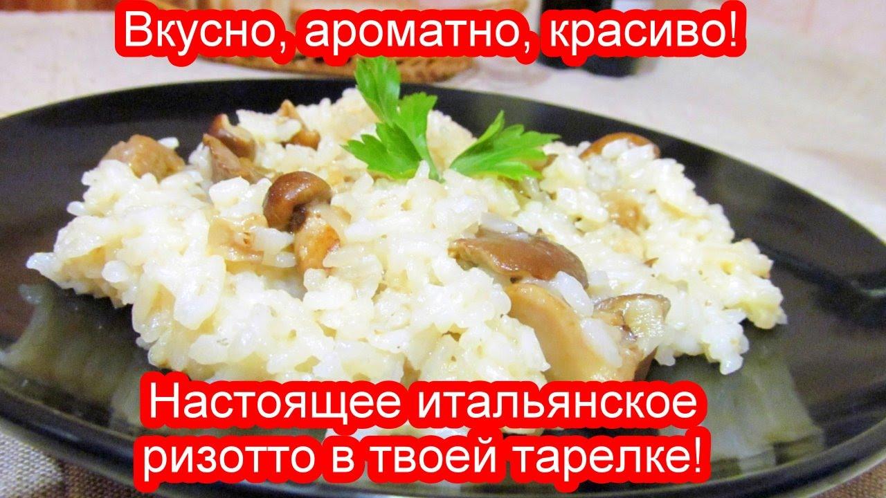 Ризотто с курицей и сливками рецепт пошаговый